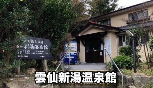 100円で入れる温泉⁉︎昔ながらの銭湯感が日本人の心を癒す【雲仙新湯温泉館】