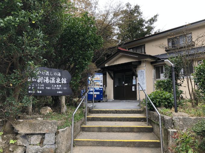 昔ながらの銭湯「雲仙新湯温泉館」