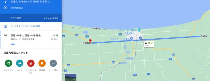 天に続く道18km