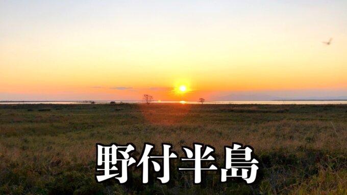 【日本離れした景色】野付半島の見どころを知ってしっかり楽しもう!
