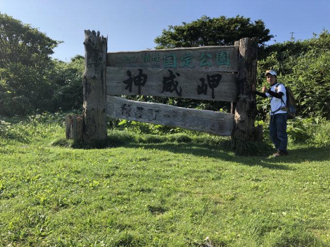 神威岬とは