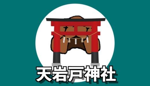 天岩戸神社ってどんなところ?楽しむための予備知識を学ぼう!
