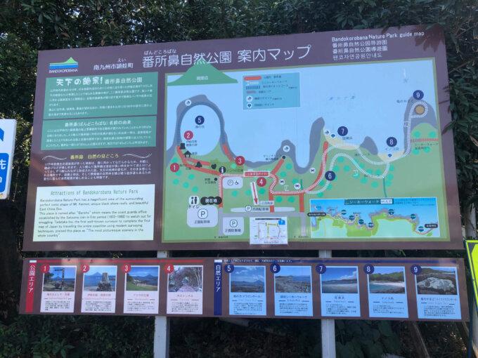 番所鼻自然公園2