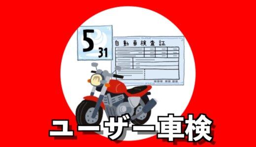 【保存版】初めてのユーザー車検もこれで安心!自分でできるバイク車検!