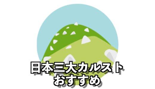日本三大カルストとは?行くならどのカルストがおすすめ?
