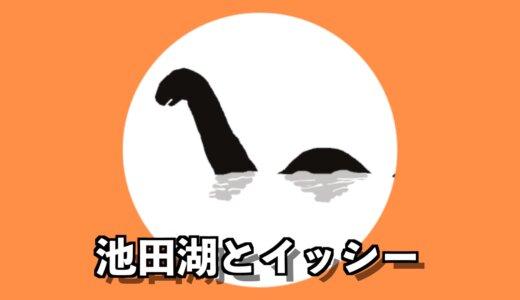 九州最大の湖【池田湖】には謎の生物「イッシー」が生息している⁉︎