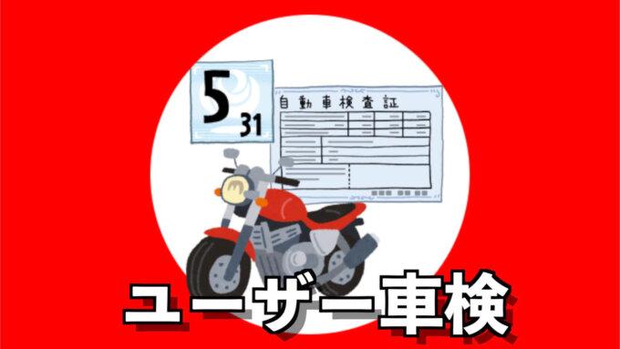 【保存版】初めてのユーザー車検もこれで安心!自分でできるバイク車検の流れや費用など