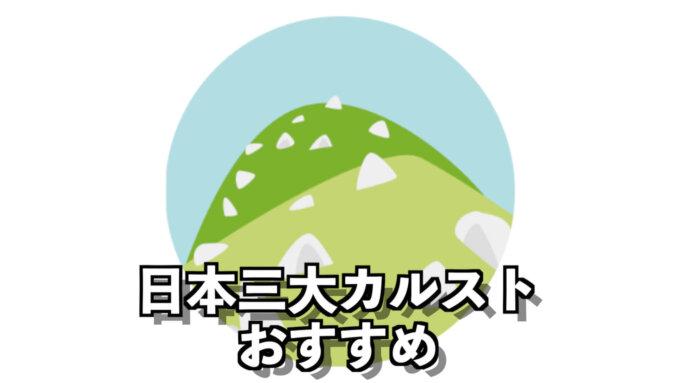 日本三大カルストとは?どのカルストがおすすめ?