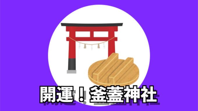 開運!頭に釜ふたを乗せて参拝⁉︎鹿児島のパワースポット釜蓋神社