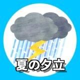 【夕立について】なぜ夏の夕方は突然つよい雨と雷が発生するのか?