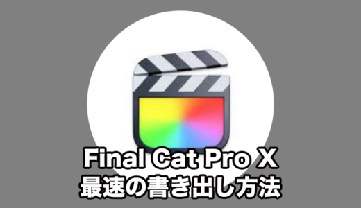 【Final Cut Pro X】動画編集を始めて2年 動画を最速で書き出す方法は.mov形式だった!