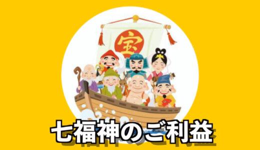 七福神巡りを10倍楽しむために知っておきたいご利益と見分け方や歴史